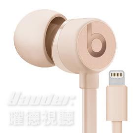 【曜德★新上市★免運】Beats urBeats 3 霧金 iPhone專用 Lightning接頭 免持通話