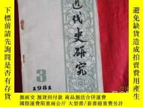 二手書博民逛書店近代史研究罕見1981-3Y20951 《近代史研究》編輯部編