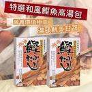 【南紡購物中心】【第一名店】特選和風鰹魚高湯包2入組
