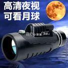 望遠鏡大口徑單筒望遠鏡高清高倍微光夜視手...