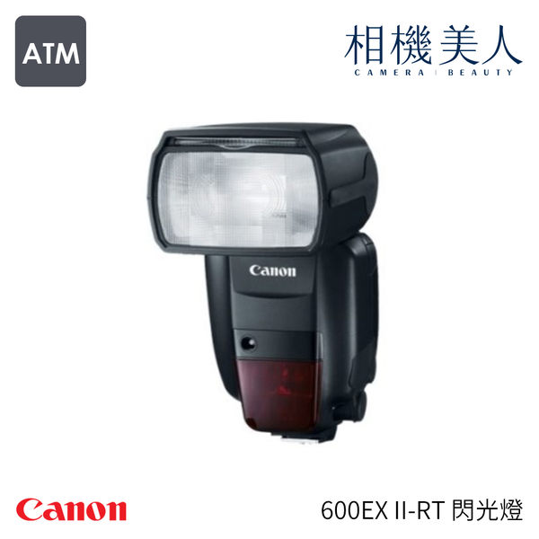 Canon Speedlite 600EX II-RT 閃光燈 公司貨 保固一年