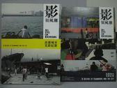 【書寶二手書T6/藝術_ZBD】影領風潮-高雄城市光影紀實_附光碟