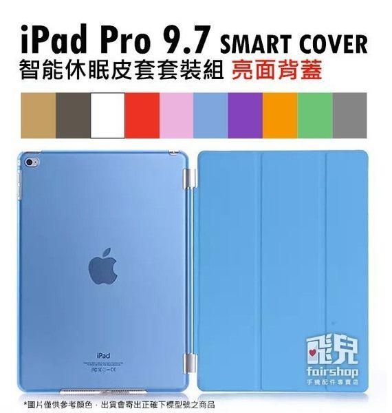 【妃凡】保有原廠質感 iPad Pro 9.7 smart cover 智能休眠皮套 三折 支架 保護殼 平板皮套