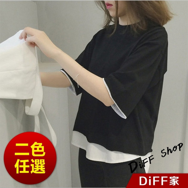 【DIFF】韓版夏季個性假兩件短袖t恤 寬鬆素色上衣 短袖上衣 衣服 女裝 素T【T121】