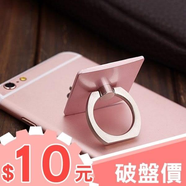 破盤價 一個銅板帶回家 iPhone7 6 6s Plus 新款iring指環支架 手機支架 懶人手機座 通用手機防盜扣