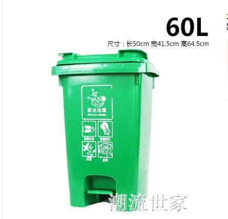 垃圾分類垃圾桶40L腳踩大號戶外廚房家用可回收塑料大容量腳踏式MBS『潮流世家』