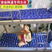 冰墊水床床墊水墊枕頭冰涼宿舍降溫神器夏天製冷袋水席單人水床墊【快速出貨】