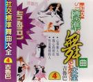 社交標準舞曲大全4 吉魯巴 CD (音樂...