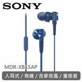 【公司貨-非平輸】SONY手機用重低音內耳式耳麥MDR-XB55AP-L藍
