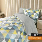 薇薇芙絨床包兩用被四件組 雙人 繽紛幾何