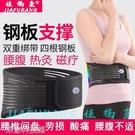 自發熱護腰帶磁療保暖腰圍腰椎間盤勞損腰托...