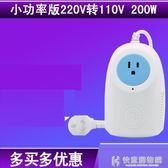變壓器舜紅220V轉110V 200W電源電壓轉換器全銅足功率日本凈化器 igo快意購物網