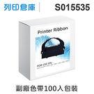 相容色帶 EPSON S015535 超值100入黑色 副廠色帶 /適用 LQ-670/LQ-67C/LQ-680/LQ-680C