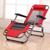 折疊椅靠椅家用陽台成人沙灘躺椅休閒午休午睡辦公室睡覺椅子igo  蓓娜衣都