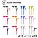 鐵三角 ATH-CKL203 耳塞式耳機 多彩馬卡龍糖果造型  超值加購價