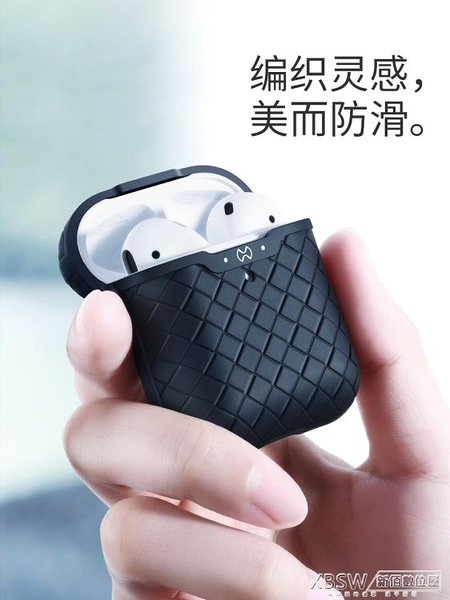 AirPods保護套蘋果AirPods Pro無線藍芽耳機盒airpods2代硅膠軟殼airpodspro3超薄防塵防摔『新佰數位屋』