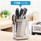 家用放刀架廚房用品304不銹鋼菜刀架置物架刀架收納架子插刀座【快速出貨】