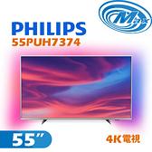 【麥士音響】Philips飛利浦 55吋 4K電視 55PUH7374