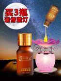 瑤香國香薰精油加濕器專用家用 臥室內熏香薰衣草助睡眠凈化空氣