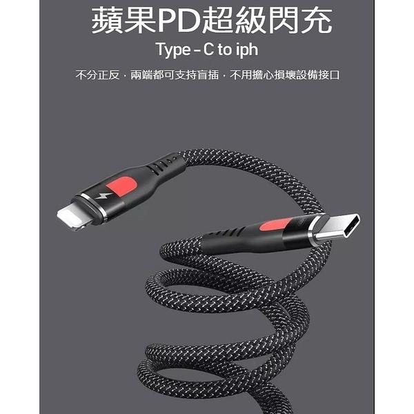 REMAX 超級PD閃充數據線 適用 Type-C to iPhone 快速充電線 快充傳輸線 快充線 閃充線