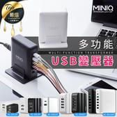 MINIQ USB充電器 4埠標準款變壓器萬用充電器TYPE-C充電頭快速充電【HTI003】#捕夢網
