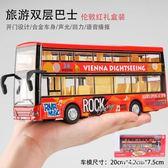 合金雙層巴士公交車玩具男孩大號兒童玩具車開門大巴公共汽車模型 早秋最低價