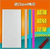 (交換禮物)新款超薄行動電源金屬書本聚合物 天書20000毫安手機充電寶 24H出貨