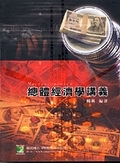 二手書博民逛書店 《總體經濟學講義(二版)》 R2Y ISBN:9861225536│楊莉