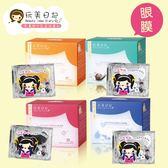 玩美日記 眼膜(30對/盒) ◆86小舖 ◆