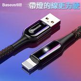 倍思 X形指示燈 充電線 USB-A轉Lightning 2.4A閃充 快充 蘋果 數據線 iPhone X 8