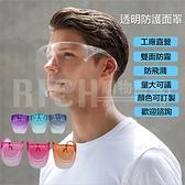 【一組兩入】防霧款防護面罩 防疫用品 防飛濺面屏 高清透明全臉防護面罩
