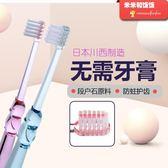 兒童牙刷 川西日本兒童牙刷0-1-2-3-6歲 超軟毛牙刷寶寶乳牙刷幼兒訓練牙刷 芭蕾朵朵