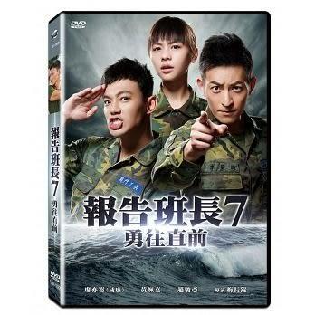 報告班長7勇往直前 DVD Yes, Sir 7 (音樂影片購)