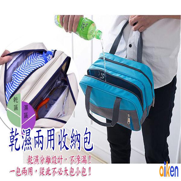 乾濕兩用收納包 游泳包 收納包 隨身包 置物包 乾濕分離 防水 J4011-015 【艾肯居家生活館】