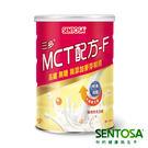 三多MCT配方-F 中鏈三酸甘油酯250...