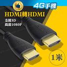1米長 HDMI轉HDMI線 全面支援高...