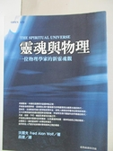【書寶二手書T2/科學_BWG】靈魂與物理一位物理學家的新靈魂觀_沃爾夫