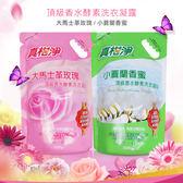 【真柑淨】頂級香水酵素洗衣凝露 環保補充包 洗衣精 2000g (大馬士革玫瑰/小蒼蘭香蜜)