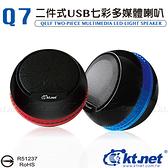 Q7 二件式USB LED七彩燈多媒體喇叭 攜帶喇叭/小型喇叭/造型喇叭/桌上喇叭/電腦喇叭