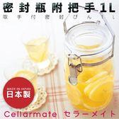日本【星硝Cellarmate】不鏽鋼把手式密封瓶1L