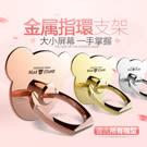 (顏色隨機)韓國 可愛 金屬小熊指環支架 扣環 萬能 穩固 手機 平板通用 指環扣 懶人支架