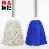 拖把家用老式普通圓頭毛巾布條棉線墩布全棉吸水塵拖商用傳統地拖 怦然心動