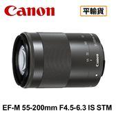 送保護鏡清潔組 3C LiFe CANON EF-M 55-200mm F4.5-6.3 IS STM 鏡頭 全新拆鏡 平行輸入 店家保固一年