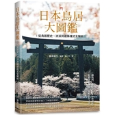 日本鳥居大圖鑑:從鳥居歷史、流派到建築樣式全解析