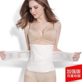 夏季產後收腹帶束腰純棉瘦身收腰塑腰帶美體塑身衣腰封減肚子薄女