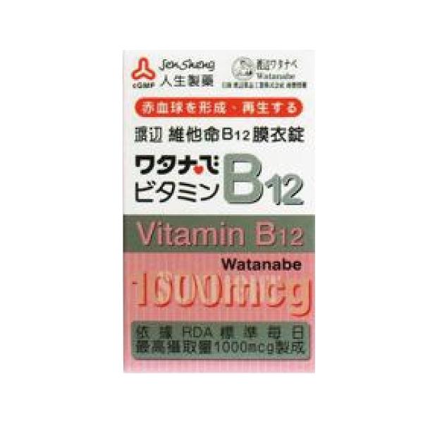 渡邊維他命B12膜衣錠 60錠/瓶 【杏一】