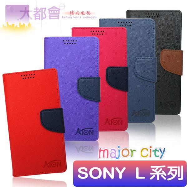 ※大都會 韓式風格系列 側掀可立式皮套/保護殼/SONY Xperia Arc X12 LT15i /Arc S LT18/SONY Xperia V LT25i