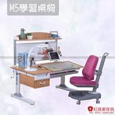 [紅蘋果傢俱] ONE M5學習桌椅 多功能 兒童書桌 兒童椅