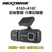 NEXTBASE A163+A16C【Sony IMX415+307星光夜視】前鏡頭+車內後鏡頭 4K 行車紀錄器 記錄器