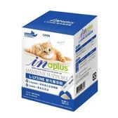 【寵物王國】美國IN-PLUS贏L-LYSINE貓用離胺酸30g(1gx30包入)